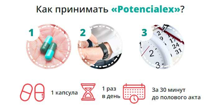 потенциалекс инструкция по применению