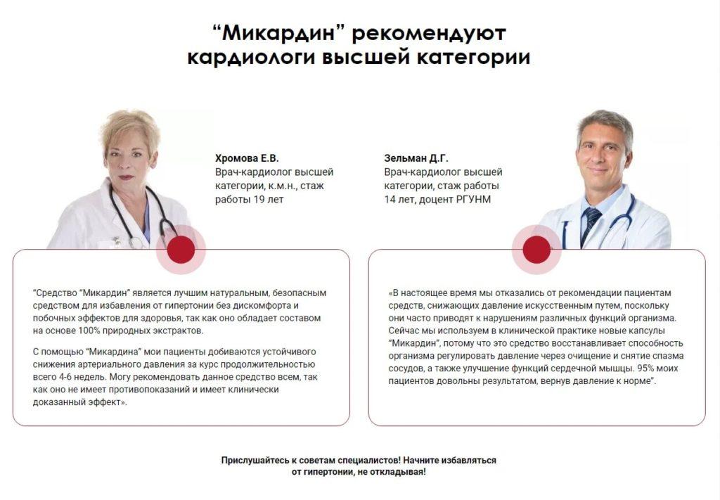 отзывы врачей о микардин