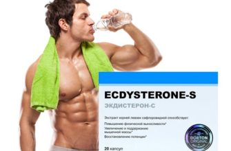 экдистерон отзывы