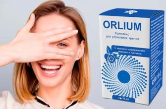 орлиум отзывы