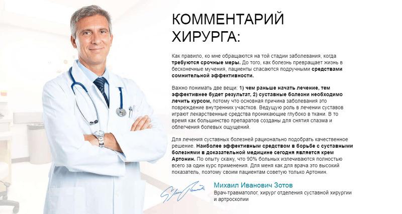 артонин отзывы врачей