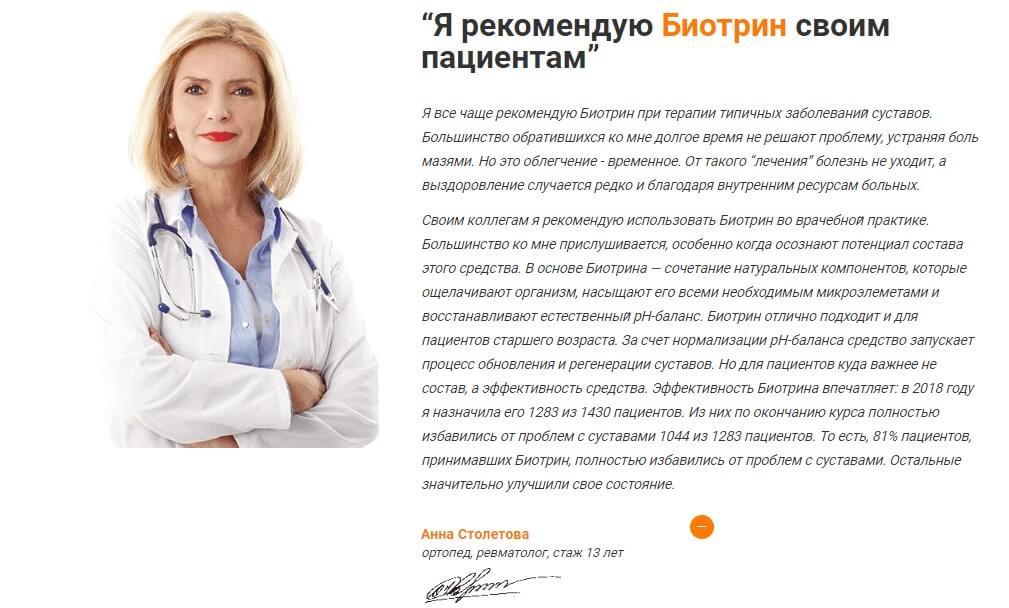 биотрин отзывы врача