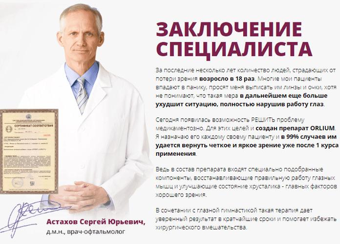 орлиум отзывы врачей