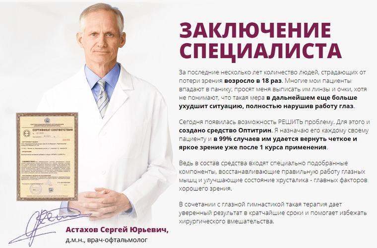 оптитрин отзывы врачей