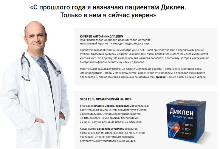 диклен отзывы врачей