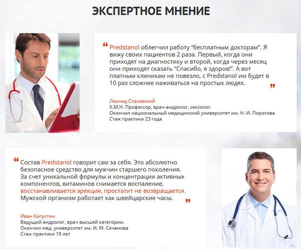 предстанол отзывы врачей