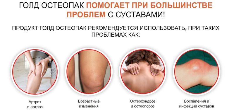 инструкция по применению голд остеопак
