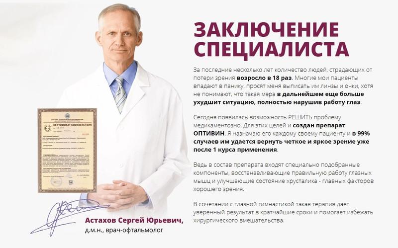 оптивин отзывы врачей