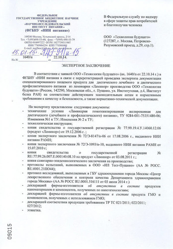 ламинор сертификат
