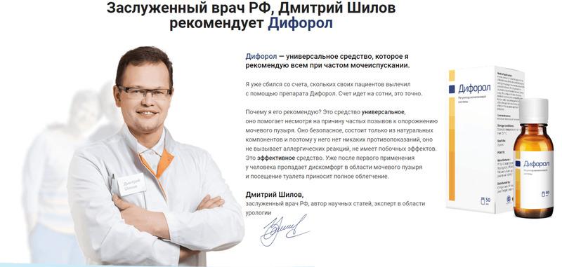 дифорол отзывы врачей