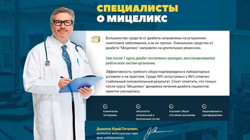 мицеликс отзывы врачей