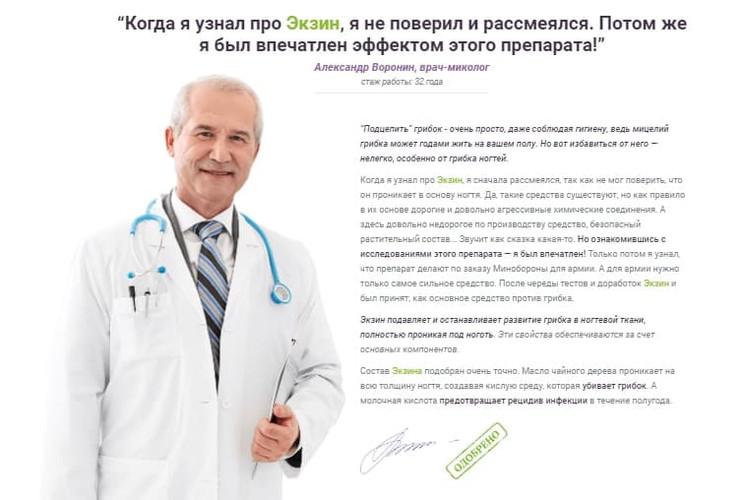 экзин отзывы врачей