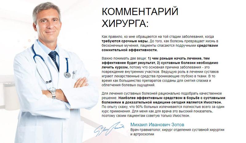 имостеон отзывы врачей