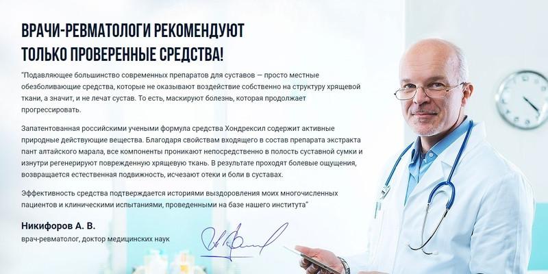 хондрексил отзывы врачей