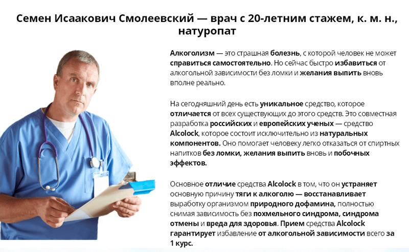 алколок отзывы врачей