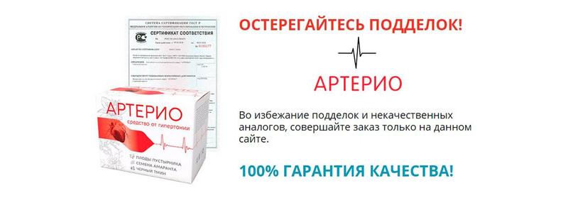 артерио где купить в аптеке