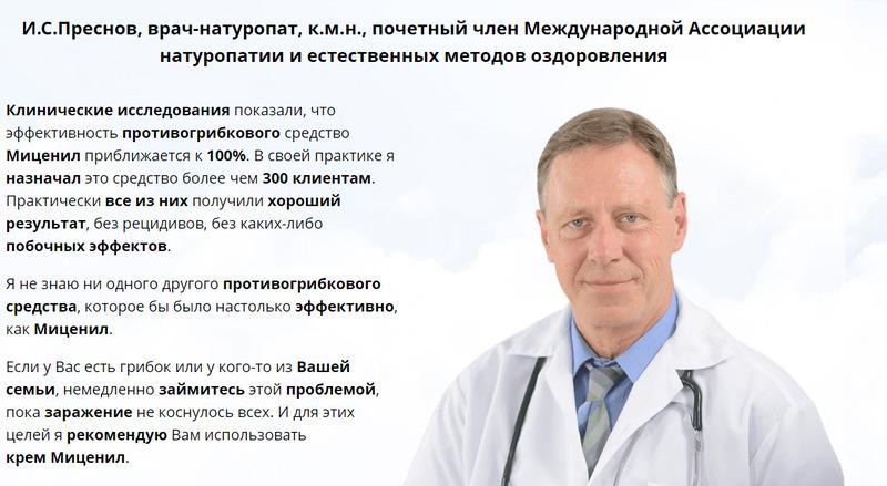 миценил отзывы врачей