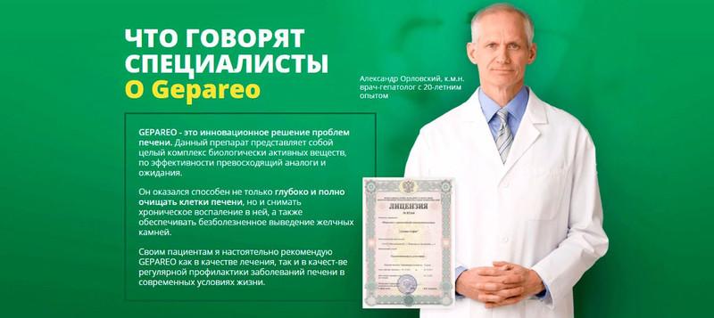гепарео отзывы врачей