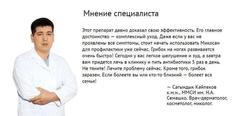 микосан мнение врачей