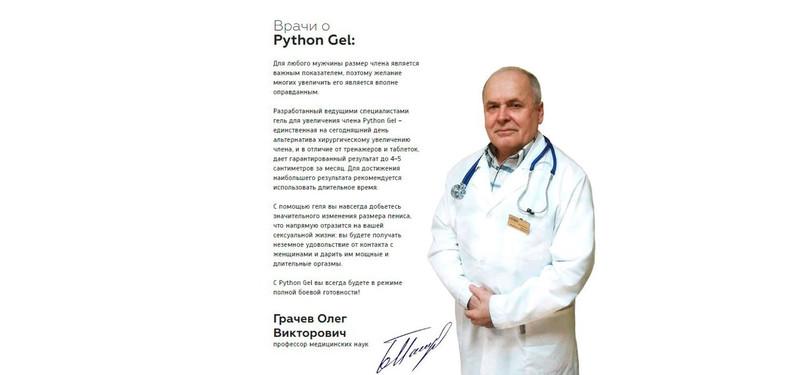 питон гель отзывы врачей