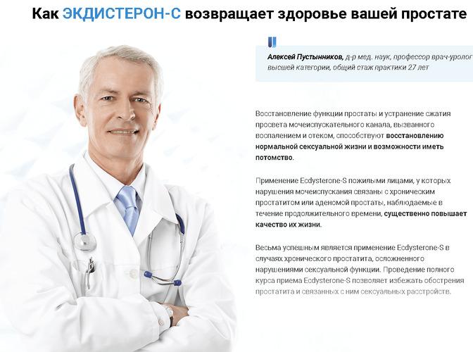 экдистерон отзывы врачей