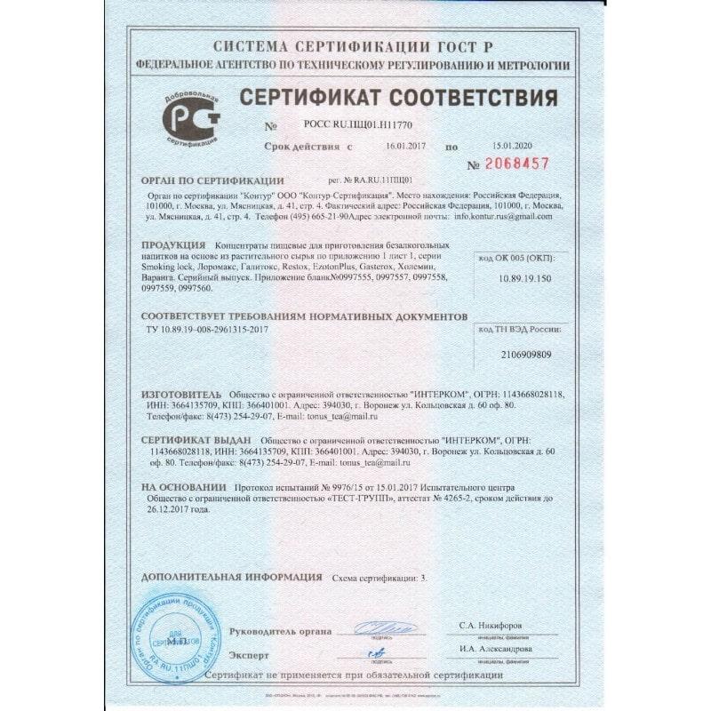 варанга против грибка сертификат