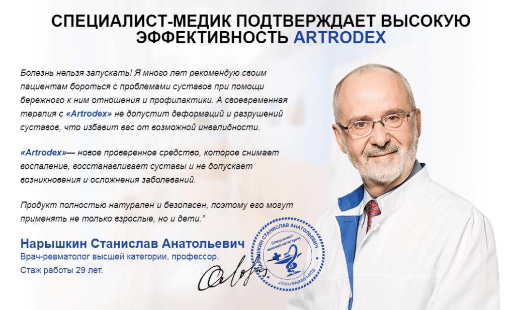 артродекс отзывы врачей