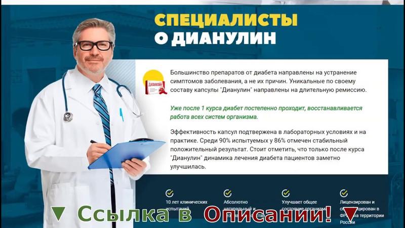 дианулин отзывы врачей