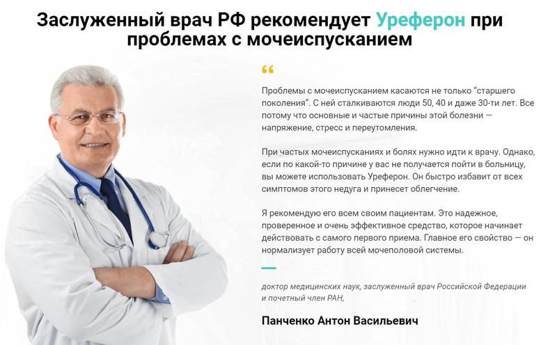 уреферон отзывы врачей