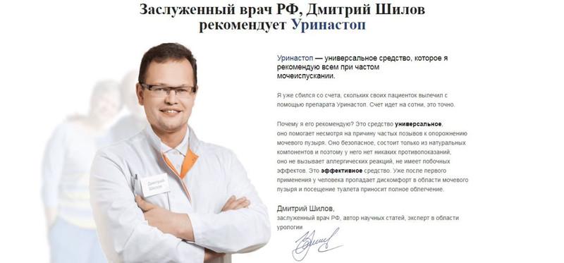 уринастоп отзывы врачей