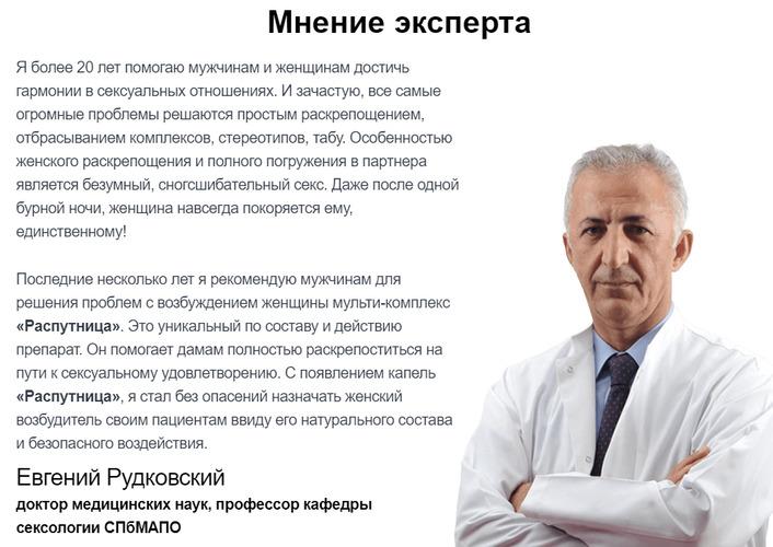 распутница отзывы врачей