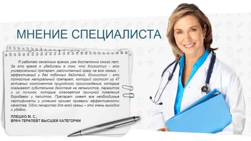 клинистил отзывы врачей