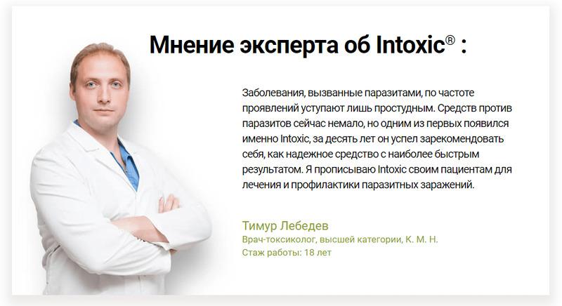 интоксик отзыв врача