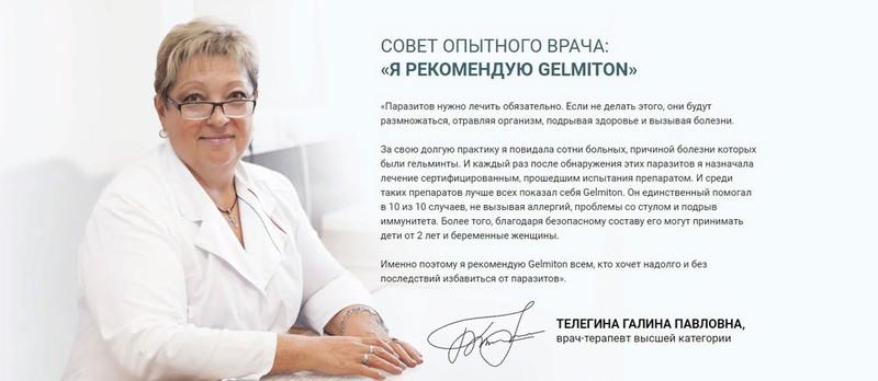 гельмитон отзывы врачей