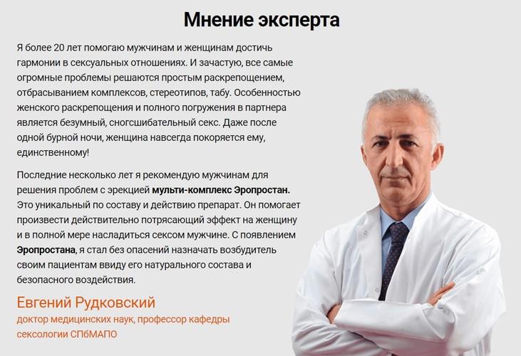 эропростан отзывы врачей
