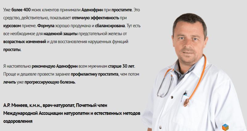 аденофрин отзывы врачей