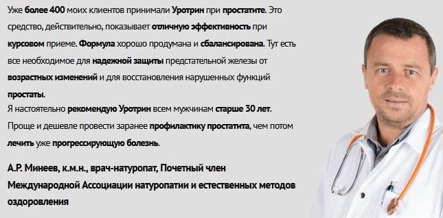 уротрин отзывы врачей