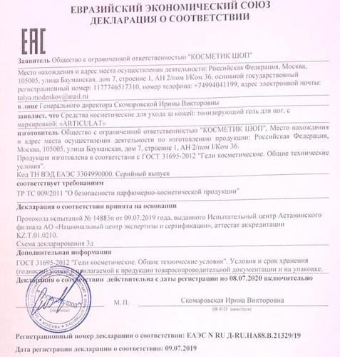 сертификат качества артикулат
