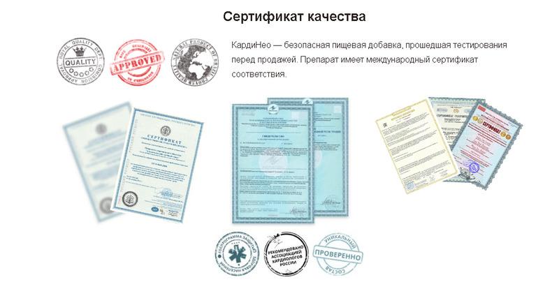 сертификаты кардинео