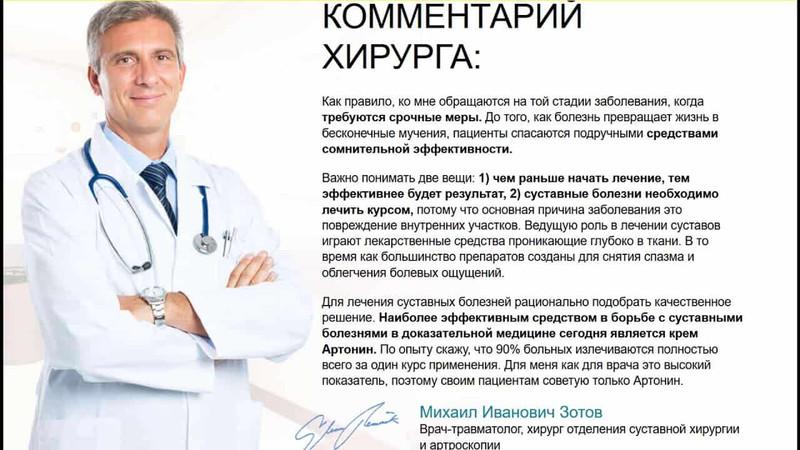 реальный отзыв врача артикулат
