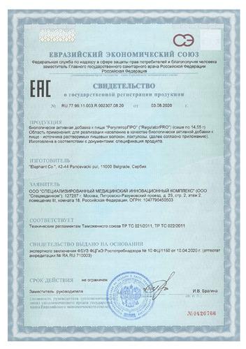 свидетельство о регистрации регулятор про