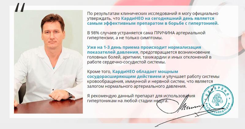 кардинер отзывы врачей