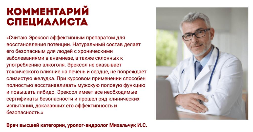 отзыв врача о препарате эрексол
