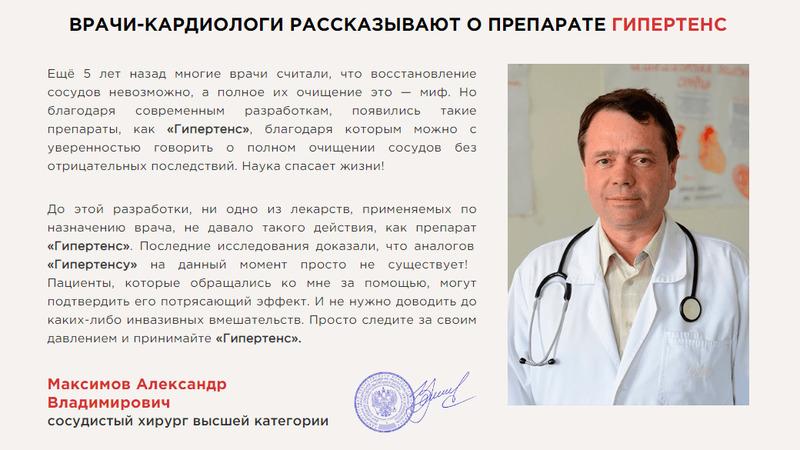 отзыв врача о препарате гипертенс