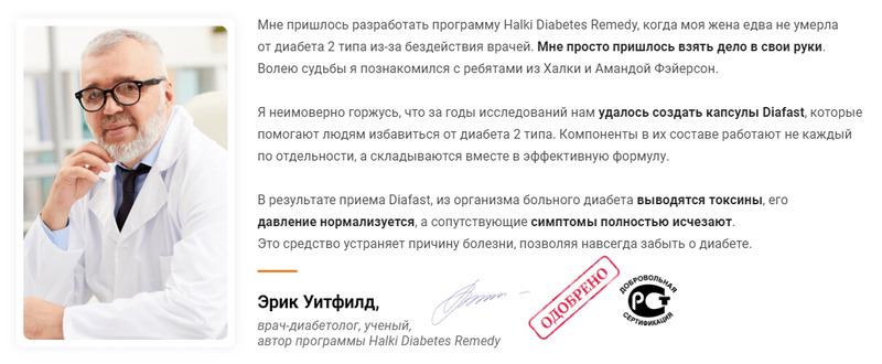 отзывы врачей о препарате диафаст