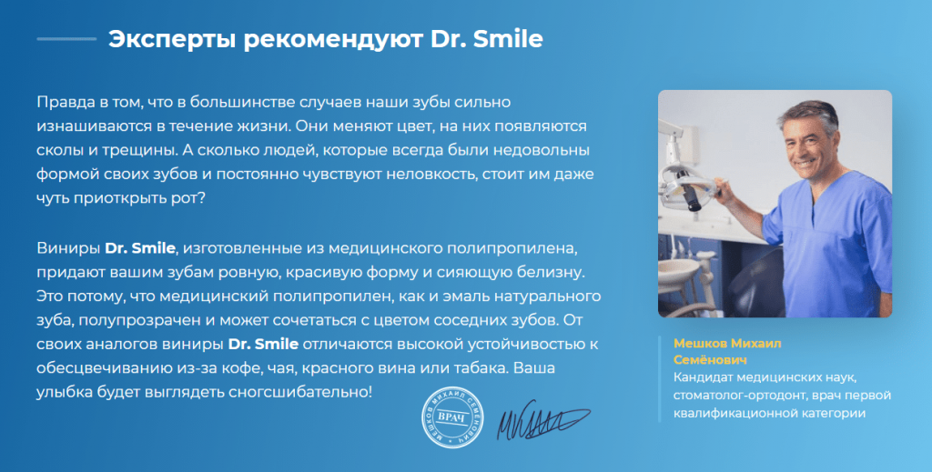 виниры dr smile отзыв врача стоматолога